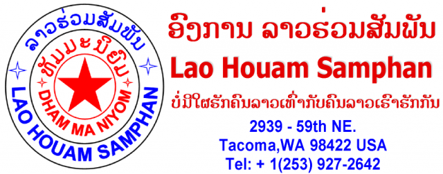 Laohouam