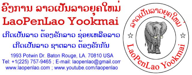 laopenlao_yookmai