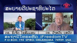 Laos History by ດຣ. ວົງສວັນ ບຸສວັດ September 26, 2014