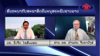 Untold Lao Politics Story by Col. Khamthene Chinyavong