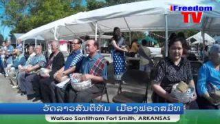 ງານບຸນປີໃຫມ່ກຸດສົງການຂອງ ວັດລາວສັນຕິທັມ ເມືອງ Fort Smith, Arkansas USA 2