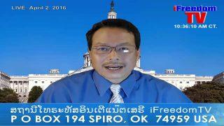 ອັຟເດດຂ່າວ Fraud Case & ຄຳເຕືອນຂອງການເດີນທາງ ຈາກ iFreedomTV April 2, 2016