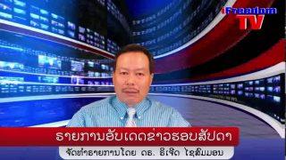 ຣາຍການອັບເດດຂ່າວ LaoHRC – iFreedomTV ຮອບສັປດາ ຈັດຣາຍການໂດຍ ດຣ. ຣິເຈີດ ໄຊສົມມອນ April 19, 2015