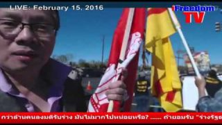 Protesting ASEAN Summit 2016 at Sunnylands, Rancho Mirage, Calif. On Feb. 15, 2016 Part 1