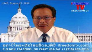 Update ຂ່າວ iFreedomTV ປະຈຳວັນທີ 27 August, 2016