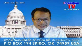 Update ຂ່າວ ຂອງ iFreedomTV July 16, 2016