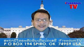 Update ຂ່າວ iFreedomTV on March 5, 2016