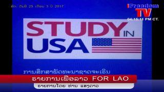 ຣາຍການເພື່ອລາວ For Lao on March 25, 2017
