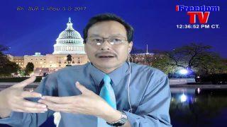 Update ຂ່າວ Human Rights Conference ໃນຣັຖສະພາ Capitol Hill, DC