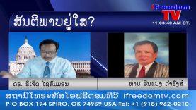 ຣາຍການສັນຕິພາບຢູ່ໃສ? iFreedomTV – April 8, 2017
