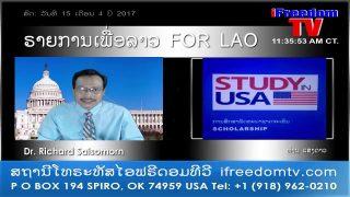 ຣາຍການເພື່ອລາວ For Lao on – April 15, 2017