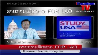 ຣາຍການເພື່ອລາວ For Lao on – April 8, 2017