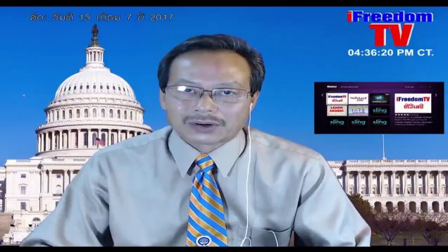 Update ຂ່າວ iFreedomTV ແລະ Lao Human Rights on July 15, 2017