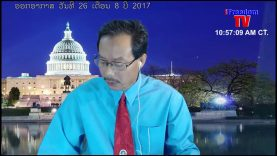 Update LaoHomLao News from iFreedomTV 26-08-2017