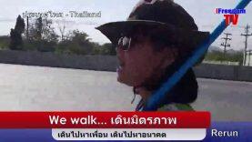 We walk… เดินมิตรภาพ เดินไปหาเพื่อน เดินไปหาอนาคต Thailand: Part 2