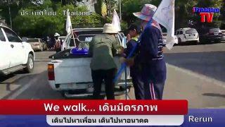 We walk… เดินมิตรภาพ เดินไปหาเพื่อน เดินไปหาอนาคต Thailand: Part 3