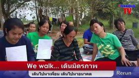 We walk… เดินมิตรภาพ เดินไปหาเพื่อน เดินไปหาอนาคต Thailand: Part 4