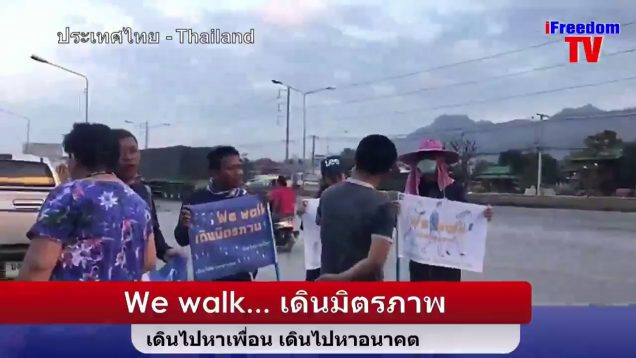 We walk… เดินมิตรภาพ เดินไปหาเพื่อน เดินไปหาอนาคต Thailand: Part 1