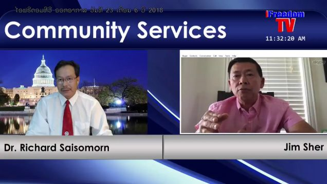 Community Services (Jim Sher) ອອກອາກາສ 23/6/2018